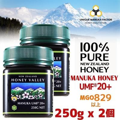 マヌカハニー UMF20+ 250g 天然蜂蜜 ハニーバレー 2個セット MGO829以上 はちみつ 蜂蜜