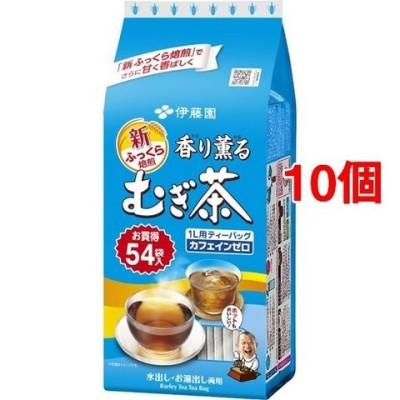 伊藤園 香り薫るむぎ茶 ティーバッグ (7.5g*54袋入*10個セット)