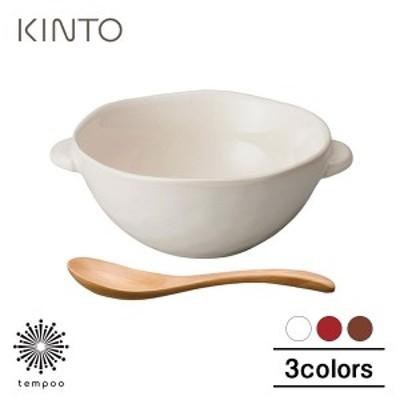 KINTO ほっくり シチューボウル キントー 食器カップ 陶磁器 手づくり ナチュラルテーブルウェア  シンプル 電子レンジ 食器洗浄器可愛い