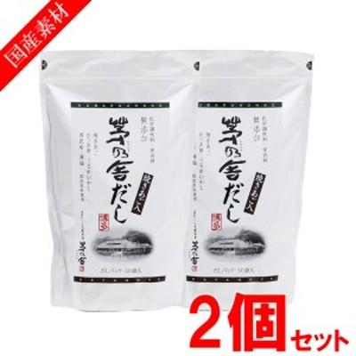 【2袋セット】茅乃舎だし 8g×30袋 かやのやだし 出汁 国産原料 無添加 久原本家 正規品 ポイント消化