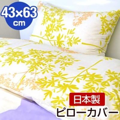 [9/27(日)20時~4H全品P5倍] 枕カバー ジラフ  アニマルシルエット 43×63 綿100%   日本製 ピローケース まくらカバー