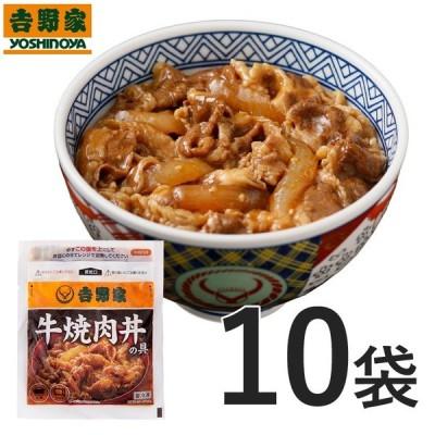 吉野家 冷凍牛焼肉丼の具120g×10袋セット 焼肉 惣菜 牛肉