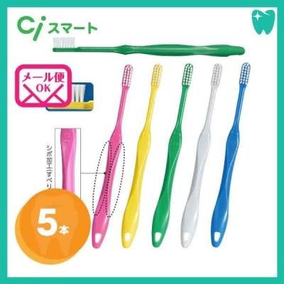 歯ブラシ Ci スマート  スパイラル毛 高密度植毛 5本