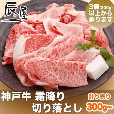 神戸牛 霜降り 切り落とし肉 計り売り 100g/1,944円<300gから> 牛肉 ギフト 内祝い お祝い 御祝 お返し 御礼 結婚 出産 グルメ