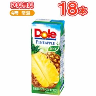 雪印 メグミルク Dole パイナップル 100%【200ml×18本入】 紙パック 送料無料