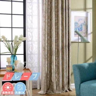 オーダーカーテン 1枚 窓 ブルー グリーン ベージュ ドレープ 断熱 北欧 おしゃれ かわいい タッセル付き 飾り ドレープカーテン 裏地付