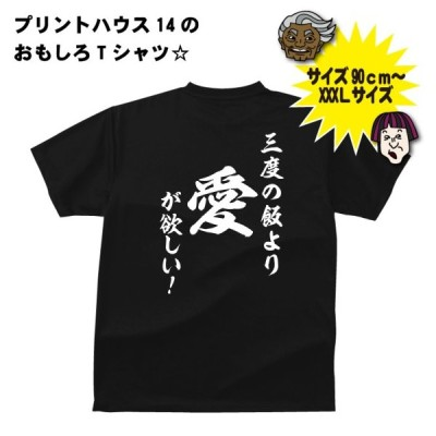 和風・三度の飯より愛が欲しい! Tシャツ