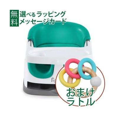 【おまけ付き エコトートバッグ】ベビーチェア ブースターシート ingenuity/インジェニュイティ ベビーベース3.0(グリーン) ローチェア