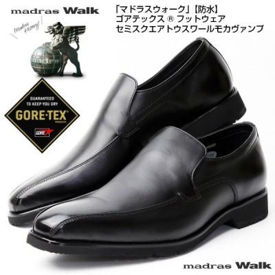 マドラス ウォーク madras Walk ゴアテックスR 防水モデル ビジネスシューズ メンズ ファブリクス採用モデル MW8024