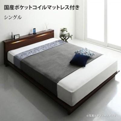 ベッドフレーム ベッド シングル マットレス付き 家族で一緒に過ごす棚 ライト コンセント付きファミリーローベッド 国産ポケットコイル