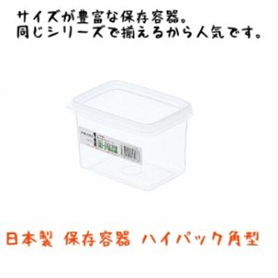 保存容器 日本製 ハイパック角型 S-13 プラスチック保存容器 保存容器 YOUNG zone 最安値に挑戦