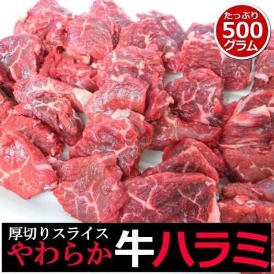 牛ハラミ 厚切りスライス 500g 焼肉用はらみ ・牛ハラミスライス500g・