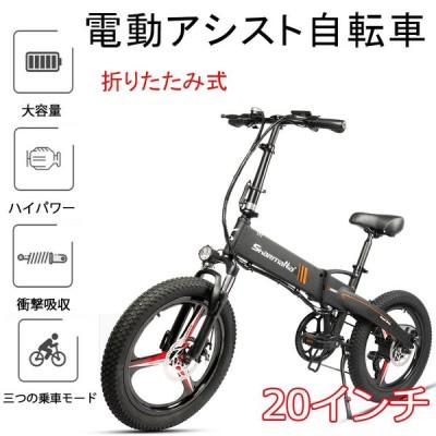 電動アシスト自転車 電動自転車 折りたたみ式 隠しバッテリー ミニポータブル   20インチ 2色 3モードアシスト ホワイト /ブラック  原付自転車 超軽量