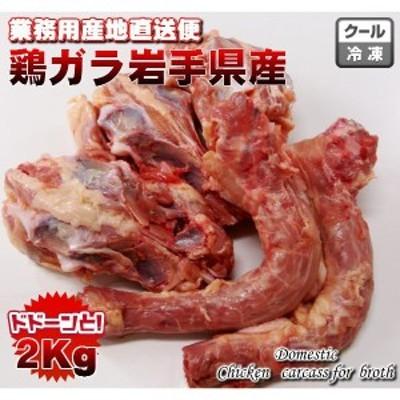 業務用 肉 鶏骨 スープ ラーメン 鍋 冷凍 国産 鶏ガラ2kg