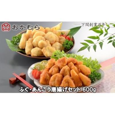 【DN113】おかむら特製 ふぐ・あんこう唐揚げセット600g