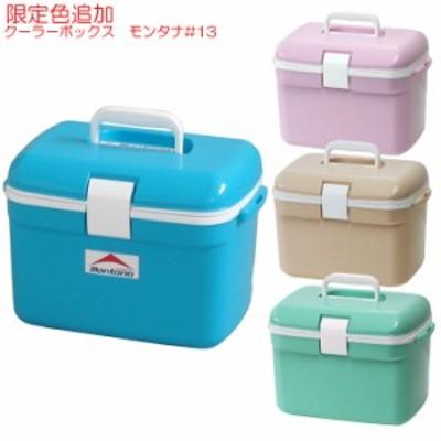 クーラーボックス モンタナ #13( おしゃれ かわいい クラーボックス 保冷ボックス クーラー ボックス 釣り 保冷バッグ 便利グッズ アウ