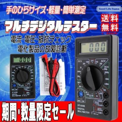 デジタルテスター 小型 電流 電圧 抵抗 計測 測定器 DT-830B