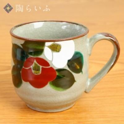 九谷焼 マグカップ 紅白玉椿/美山窯<和食器 マグカップ 人気 ギフト 贈り物 結婚祝い/内祝い/お祝い/>