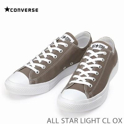 コンバース オールスター ライト CL OXCONVERSE ALL STAR LIGHT CL OX トープコンバース オールスターライト