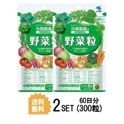 2パック 小林製薬 野菜粒 約30日分×2セット (300粒) 健康サプリメント
