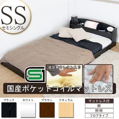 日本製 フロアベッド マットレス付き セミシングル 棚付き 照明付 SSGマーク付国産低反発ウレタン入ポケットコイルスプリングマットレス付