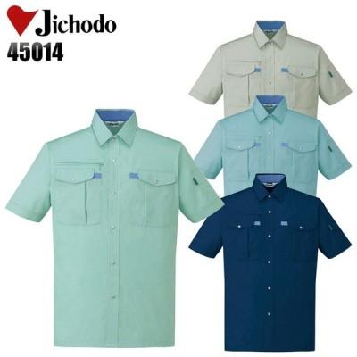 作業服 春夏用 作業着 半袖シャツ 自重堂Jichodo45014