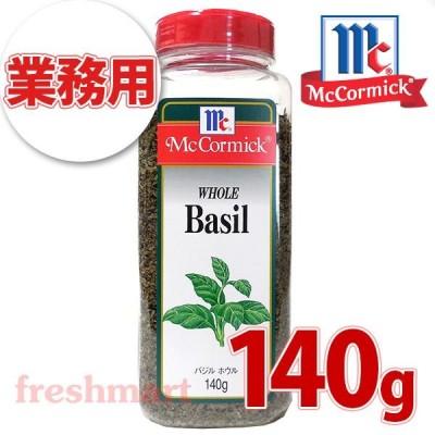マコーミック バジル ホウル 140g 業務用サイズ スパイス 調味料やドレッシングに McCormick