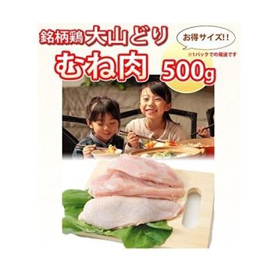 大山どり むね肉 500g×2パック (国産)(鶏肉 鳥肉)蒸したり サラダ から揚げ 唐揚げに最適