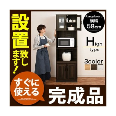 【完成品】【開梱設置サービス付き】 キッチン 収納 ラック 棚 食器棚 キッチンボード キッチンラック おしゃれ レンジ台 ハイタイプ