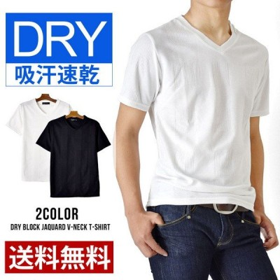 Tシャツ 半袖 ドライ Vネックシャツ メンズ 吸汗速乾 送料無料 通販M《M1》