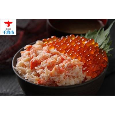 タラバがにフレークといくら丼セット&ホタテフレーク1kgセット 【たらば蟹・魚貝類・いくら・魚卵・帆立】