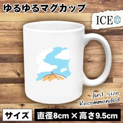 空が晴れてきた おもしろ マグカップ コップ 陶器 可愛い かわいい 白 シンプル かわいい カッコイイ シュール 面白い ジョーク ゆるい プレゼント プレゼント