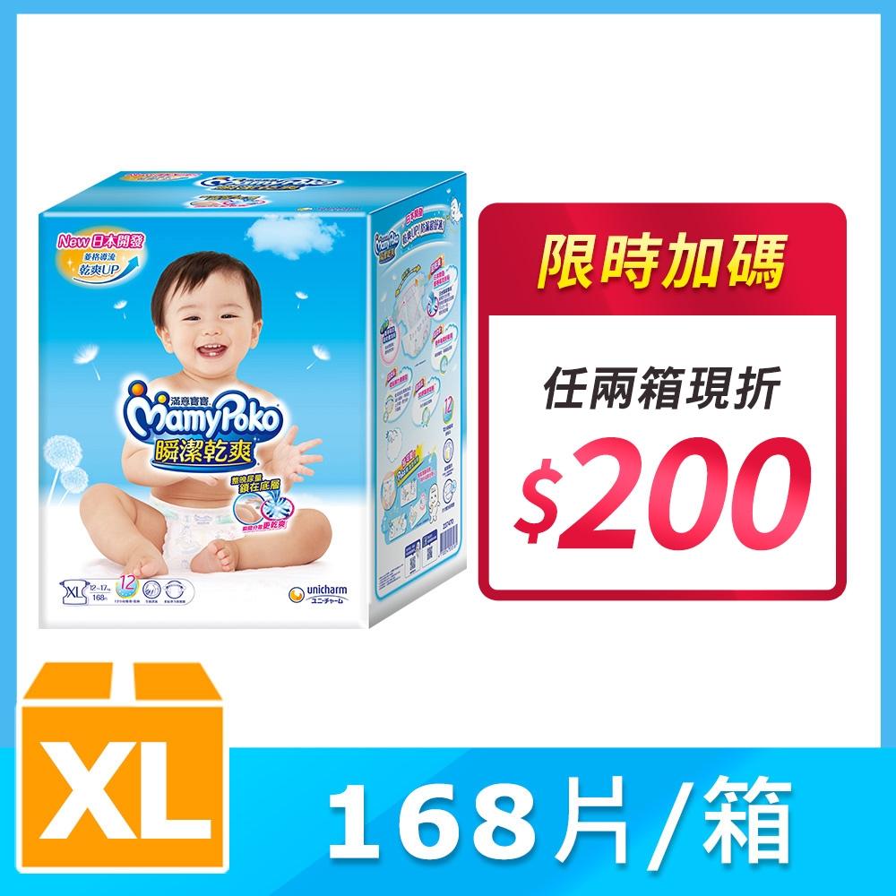 《滿意寶寶》瞬潔乾爽紙尿褲(XL)(168片/箱)