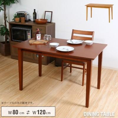伸長式 ダイニングテーブル 80〜120 2人 北欧風 片バタテーブル エクステンションテーブル