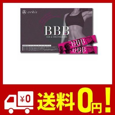 orkisトリプルビー BBB HMB ダイエット サプリ クレアチン 配合 30包1ヶ月分 日本製 単品