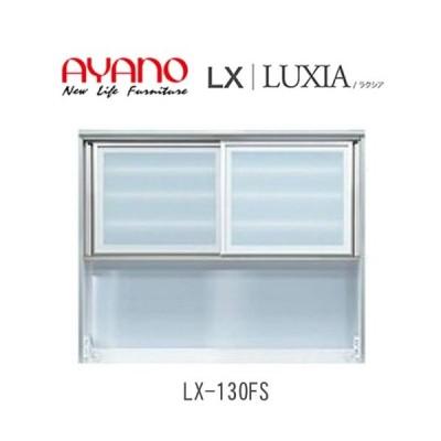 開梱設置 ラクシア LX-130FS 幅130cm 上キャビネット 引き戸+オープンタイプ 綾野製作所 LUXIA ルシーダ Lucida