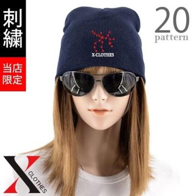 ビッグ 刺繍 ニット帽 メンズ ワンポイント ロゴ 帽子 レディース ビーニー ニット帽 キッズ 子供 おしゃれ 防寒 女の子 男の子 星座