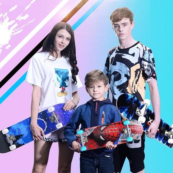 滑板 專業滑板初學者成人男女生兒童青少年成年刷街四輪雙翹滑板車