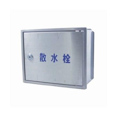 ミヤコ MIYAKO SB25-16ステンレス散水栓ボックス壁用カギ付【SB25-16】 散水栓ボックス・水栓柱[新品]