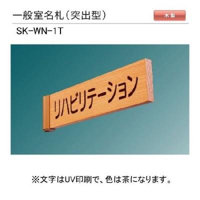 新協和 一般室名札 SK-WN-1T(突出型) H80xW250xD18。ご指定文字をUV印刷(茶色)して出荷します。