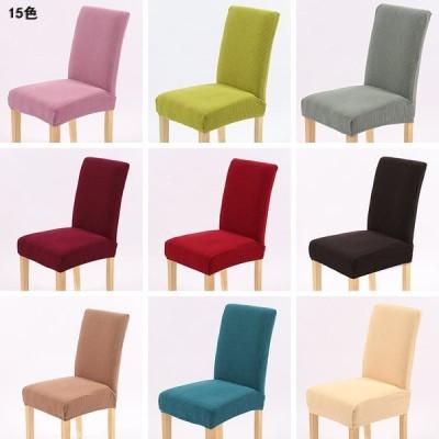 椅子カバー チェアカバー 4枚セット 北欧 無地 高級感 チェア用カバー シンプル 洗濯可能 傷防止 汚れ防止 ひじ掛け無し用 イス いす 椅子 おしゃれ