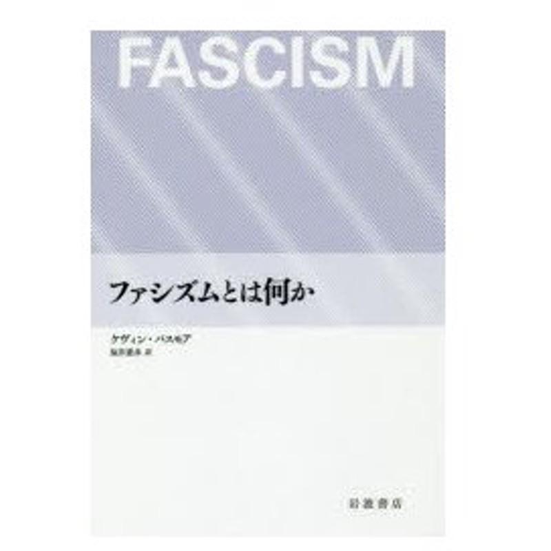 ファシズム と は