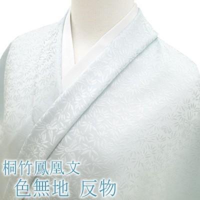 色無地 着物 反物 高級 桐竹鳳凰文 淡い 水色 日本製 八掛付き フォーマル お茶席 などに 新品 sb3781