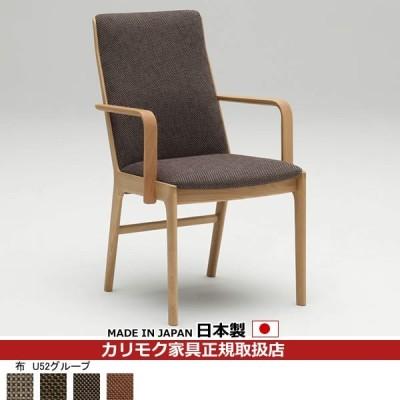 カリモク ダイニングチェア/ CU41モデル 平織布張 肘付食堂椅子 (COM オークD・G・S/U52グループ)  CU4130-U52