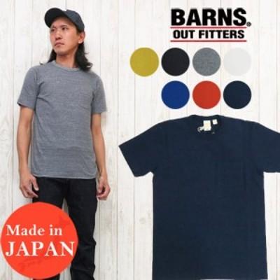 バーンズ BARNS Tシャツ Uネック 半袖 吊り天竺 胸ポケット メンズ 無地Tee br-1100