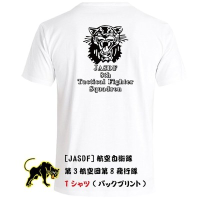 [JASDF]航空自衛隊 第8航空団-現デザイン(築城基地)(ver3) Tシャツ