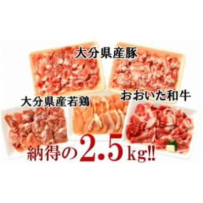 総計2.5kg!おおいた和牛ほか厳選お肉の切落し3種セット