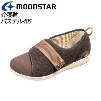 ムーンスター メンズ/レディース 介護 パステル405 ブラウン デイケアタイプ介護靴 足に優しい新感覚 MS シューズ