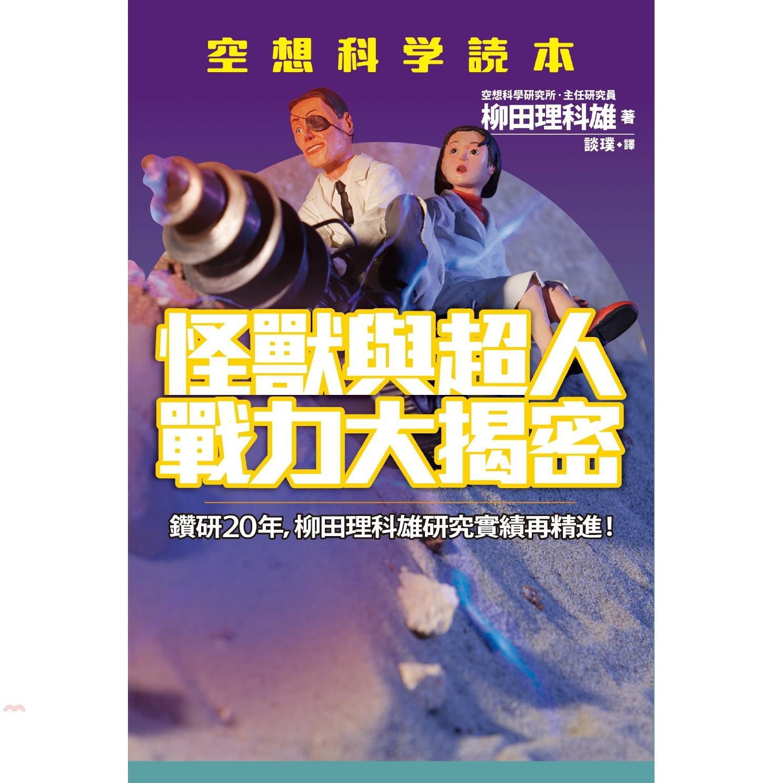 《遠流》空想科學讀本:怪獸與超人戰力大揭密[79折]