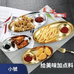 『環球嚴選』小款304不鏽鋼附沾料碟餐盤/水餃/炸雞/薯條/雞塊A7E0035